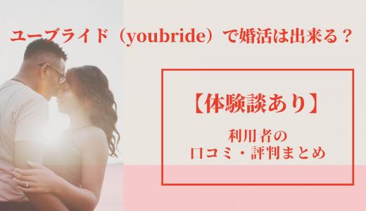 【体験談あり】ユーブライド(youbride)で婚活は出来る?利用者の口コミ・評判まとめ