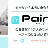 Pairs(ペアーズ) 口コミ・評判