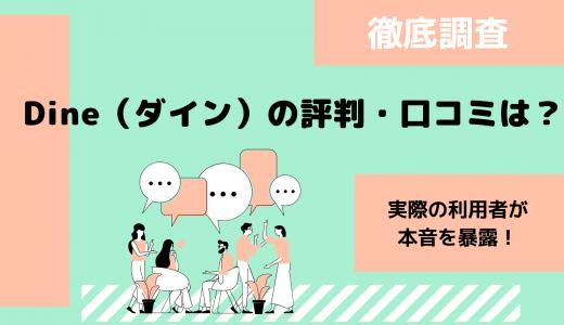 【徹底調査】Dine(ダイン)の評判・口コミは?実際の利用者が本音を暴露!