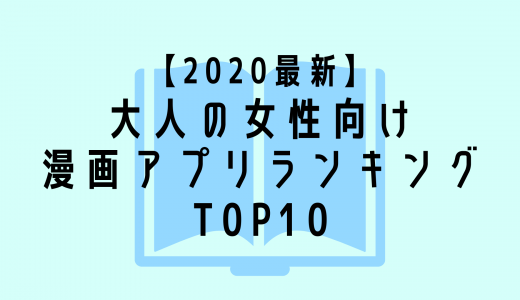 大人の女性におすすめの漫画アプリランキング10!【2020最新】