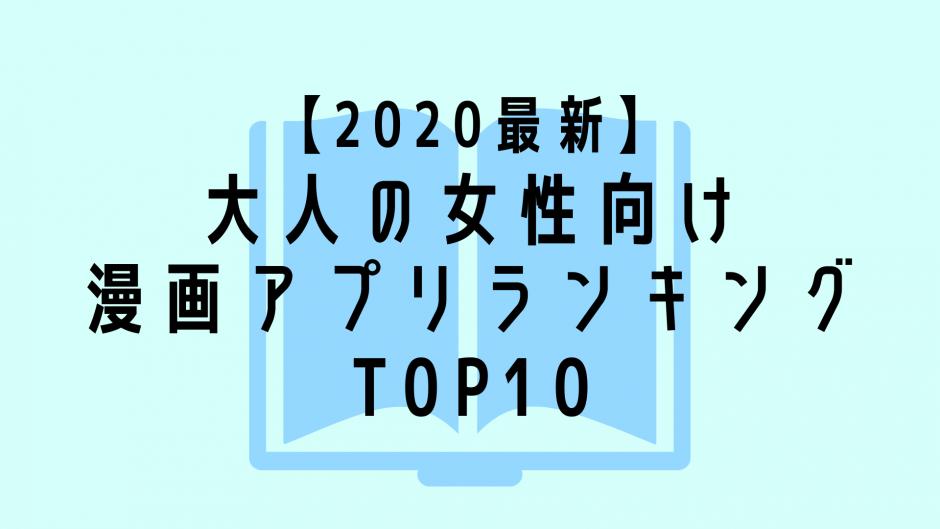 人気 漫画 ランキング 2020