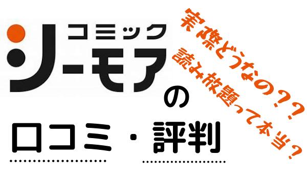 コミックシーモア 口コミ・評判