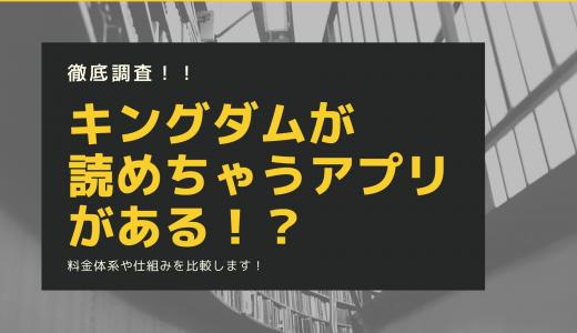 【漫画・アニメ】キングダムの最新刊が無料?映画のネタバレも!