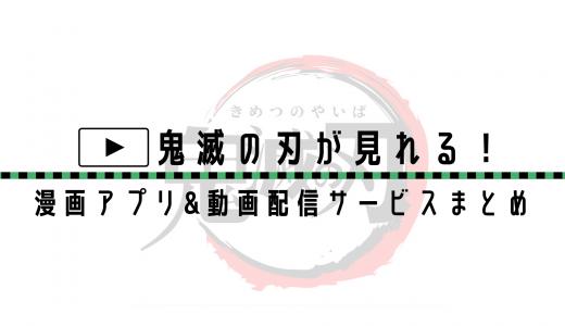 【徹底比較】鬼滅の刃を無料で楽しめる漫画アプリ・アニメ動画サイト5選