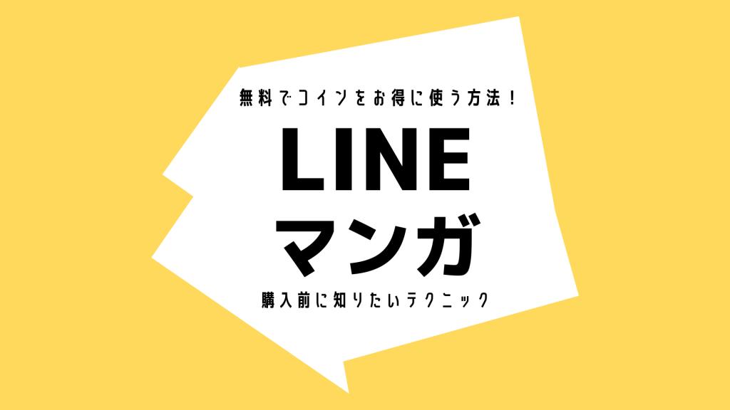 無料 は と マンガ チャージ line
