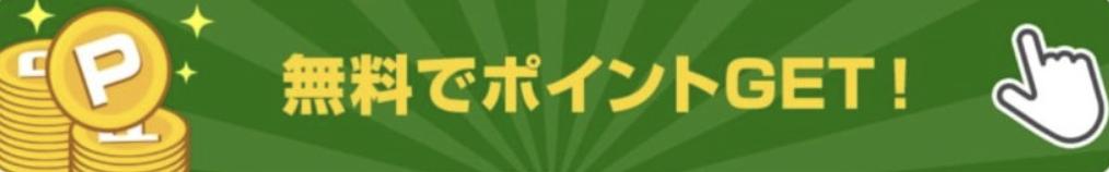 マガポケ チケット