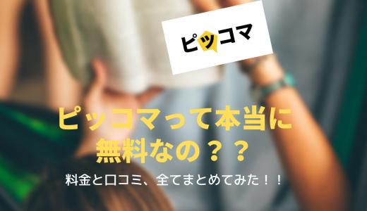 【大公開】ピッコマの料金と口コミ・評価を調査!本当に無料で読めるの?