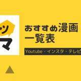 ピッコマ おすすめ 広告 Youtube インスタ