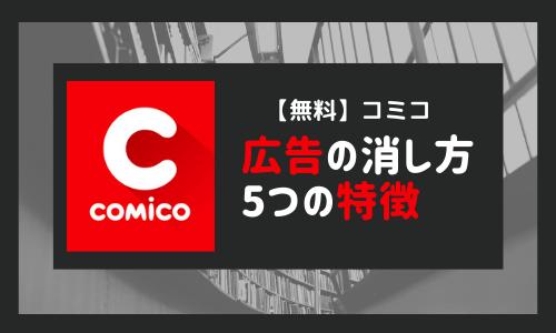 comico(コミコ) 広告 消し方 特徴
