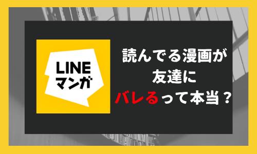 【無料】LINEマンガでタイムラインに履歴が残らない使い方!