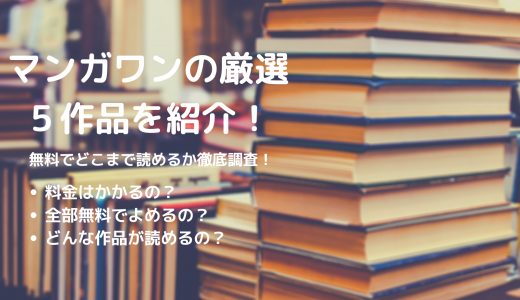 マンガワンの厳選オススメ作品5選! 全作品無料で読破可能!