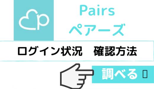 Pairs(ペアーズ)でマッチング後にオンライン表示が消える理由とは?