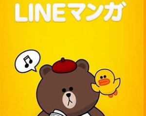 マンガアプリ LINEマンガ