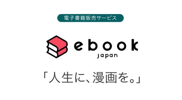 ebook Japanで鬼滅の刃