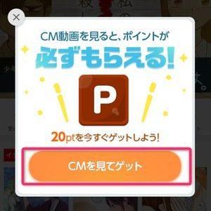 comico(コミコ) ポイント コイン