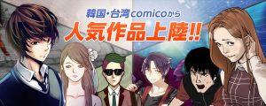 comico(コミコ) 海外作品