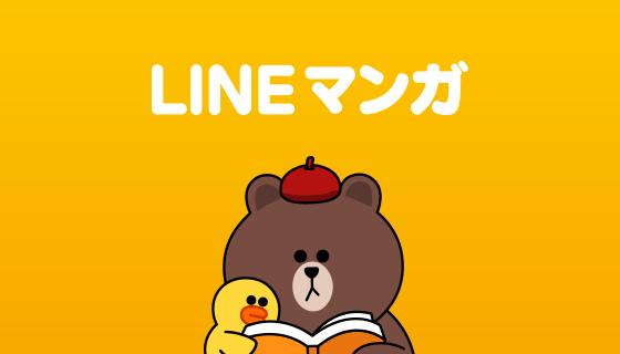 LINEマンガ 特徴 人気