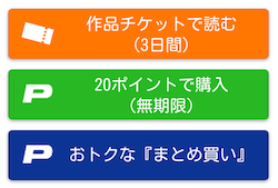 マガポケ 作品チケット