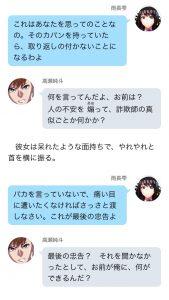 comico(コミコ) ノベル チャット形式
