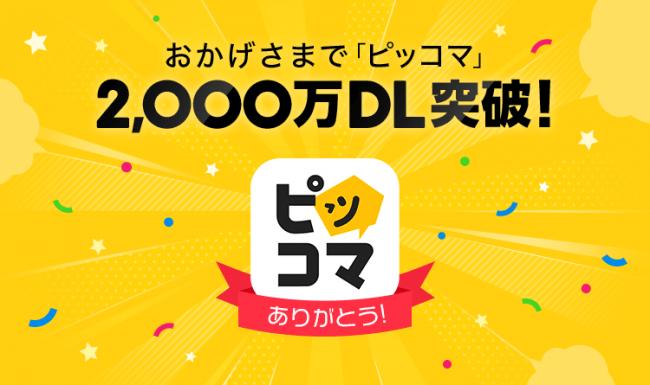 漫画アプリ ピッコマ 2000万DL