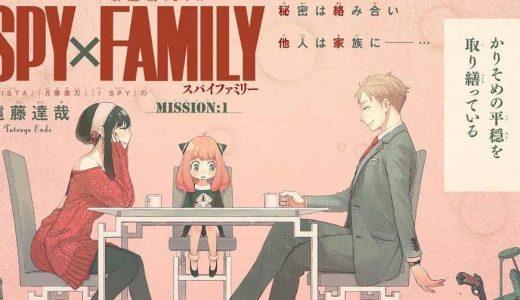 コミックシーモア 人気 おすすめ漫画 SPY×FAMILY(スパイファミリー)