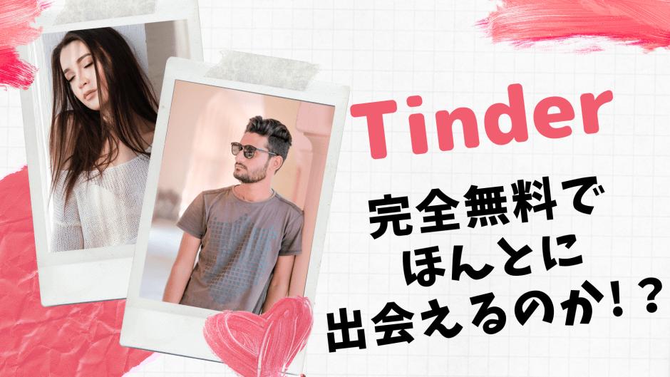 Tinder(ティンダー)完全無料で本当に出会うところまでいけるの!?