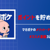 マガポケ ポイント 料金