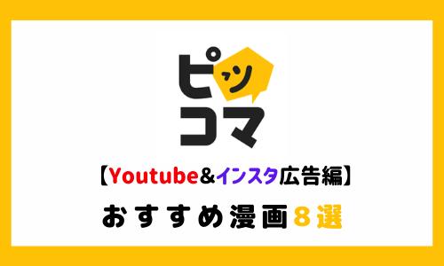 【無料漫画アプリ】ピッコマのおすすめ漫画|広告やcmで評判!