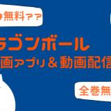 ドラゴンボール 漫画アプリ 動画配信サイト
