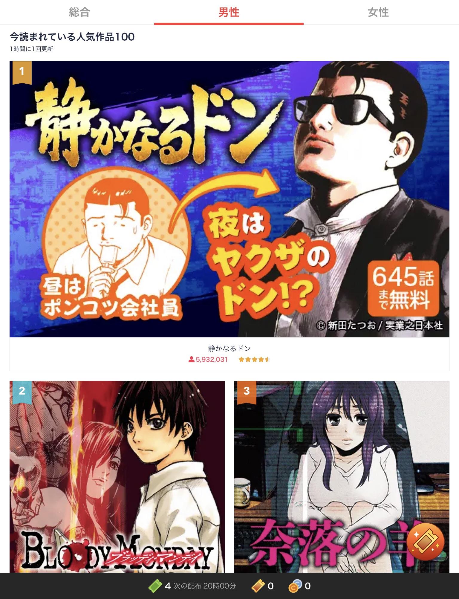 コミック アプリ 無料 めちゃ