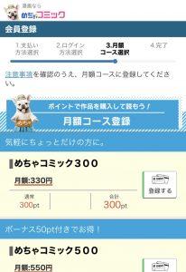 めちゃコミック コース変更
