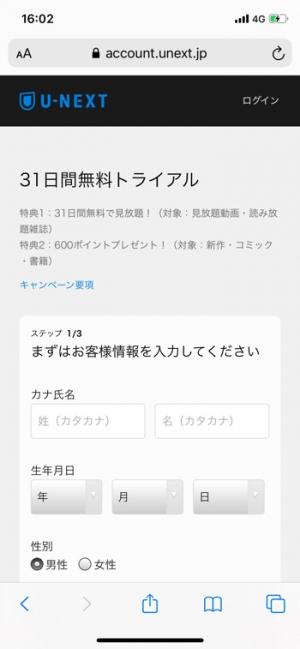 U-next 会員登録