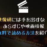 【映像研には手を出すな!】 あらすじや映画情報 無料で読める方法