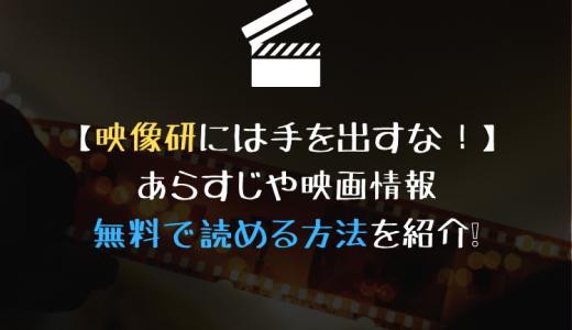 【ドラマ化・映画化】「映像研には手を出すな!」の原作を無料で読むにはこのアプリ!