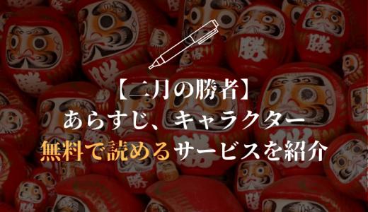 【ドラマ化】「二月の勝者」のあらすじやネタバレ、名言を紹介!無料で読めるサービスも!