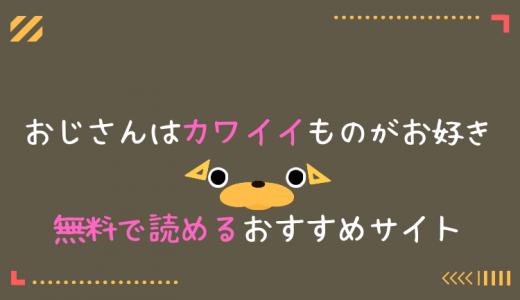 【ドラマ】「おじさんはカワイイものがお好き。」を無料で読めるおすすめのサービスとは?