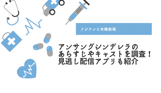 【漫画・ドラマ】話題の「アンサングシンデレラ」のあらすじや無料で原作を読む方法を解説!
