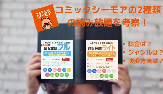 漫画アプリコミックシーモアの読み放題フル|ライトについて解説!