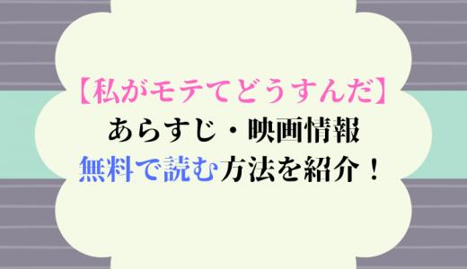 【実写映画・アニメ】ネタバレ?私がモテてどうすんだのあらすじや無料で作品を楽しむ方法!