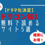 ドラゴン桜2 ドラマ アプリ 無料