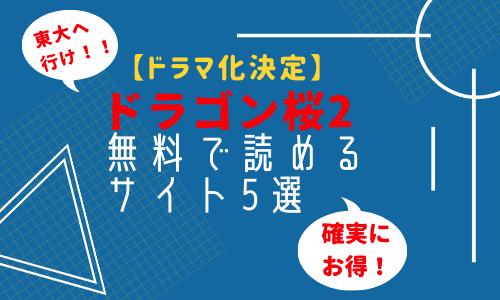 ドラゴン桜が無料のアプリ・サービス5選!ドラマのキャスト・主題歌紹介