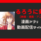 るろうに剣心 漫画 アニメ 映画 無料