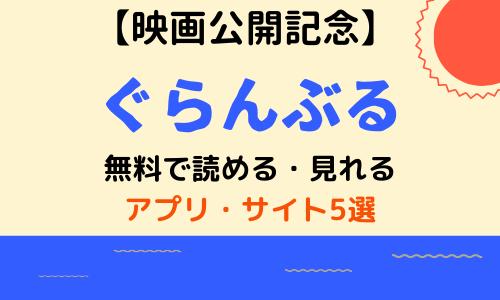 【実写映画】アニメでも人気の『ぐらんぶる』を無料で読むには?
