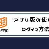 まんが王国 アプリ
