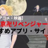 東京卍リベンジャーズ 漫画アプリ アニメ 映画
