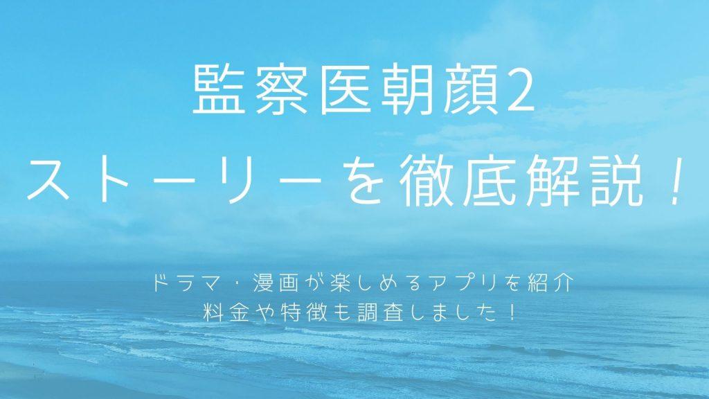 【ドラマ・漫画】「監察医朝顔2」のキャストやあらすじ、無料で読む&見る方法を紹介!