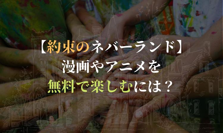 無料 ネバーランド 約束 の アニメ