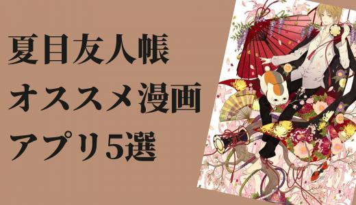 【漫画・アニメ】夏目友人帳を無料で楽しめるアプリやサイトを紹介