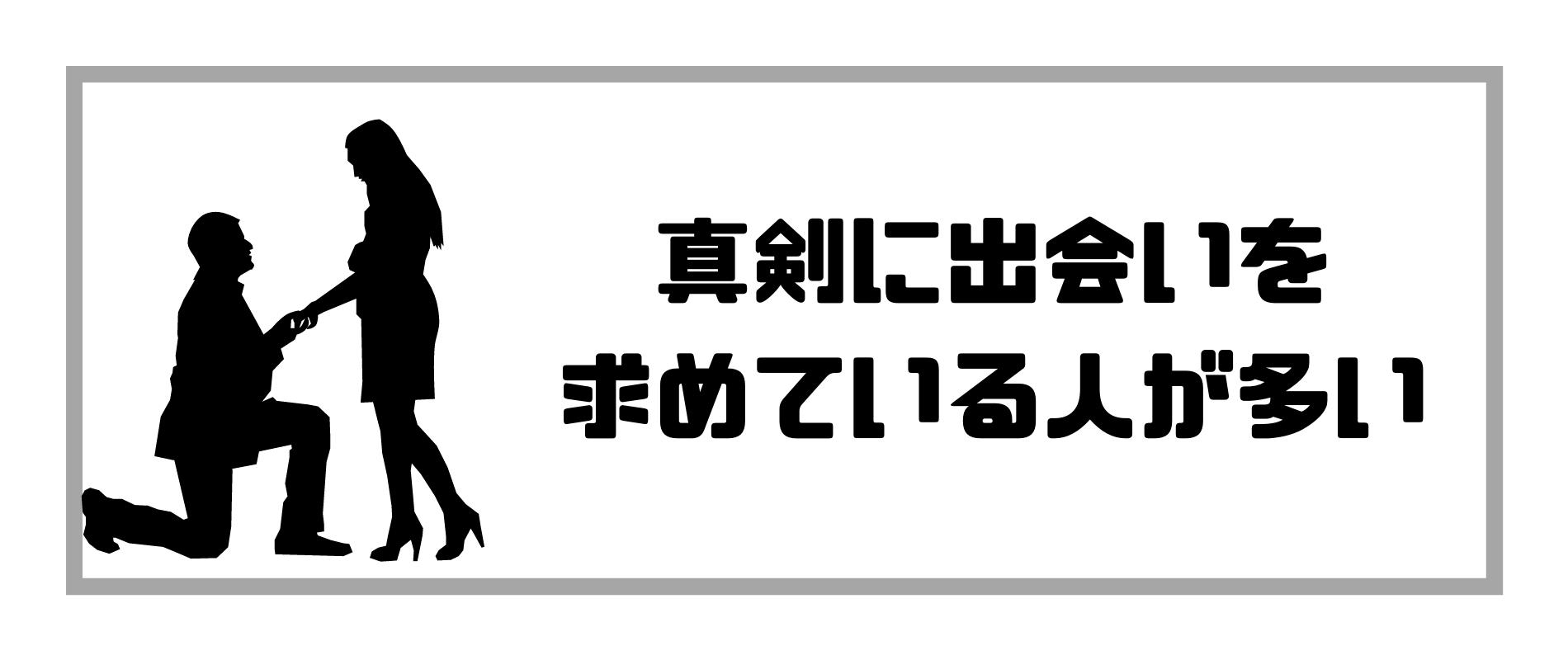 ペアーズ評判_真剣な出会い