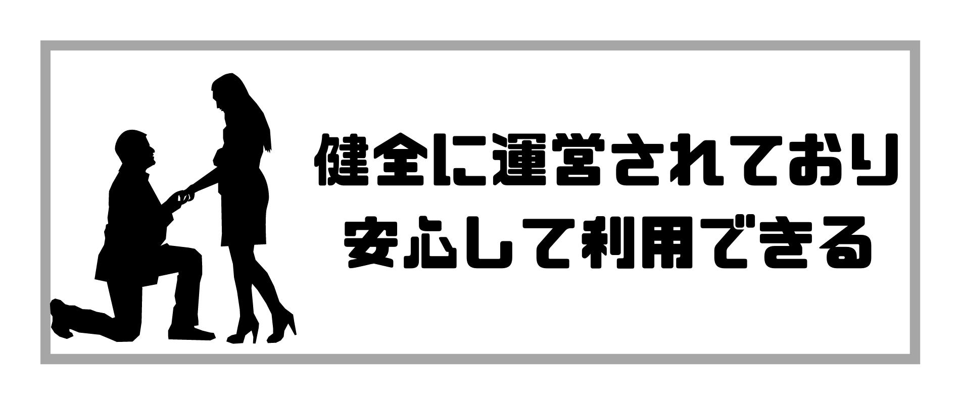 ペアーズ評判_健全な運営体制